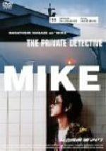 私立探偵 濱マイク11 アレックス・コックス監督「女と男、男と女」(通常)(DVD)