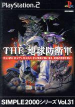 THE 地球防衛軍 SIMPLE 2000シリーズVOL.31(ゲーム)
