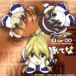 BURN-UP SCRAMBL エンディングテーマ::0 or ∞ -Love or Unlimited-(通常)(CDS)