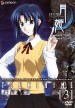 真月譚 月姫 3(通常)(DVD)
