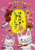 げんきげんきノンタン~はみがき しゅこしゅこ~(通常)(DVD)