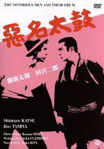 悪名太鼓(通常)(DVD)