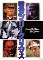 戦場のメリークリスマス(通常)(DVD)