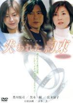 失われた約束(通常)(DVD)