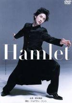 萬斎ハムレット(通常)(DVD)