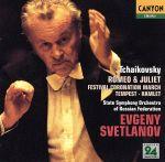チャイコフスキー:「ロメオとジュリエット」「戴冠式祝典行進曲」「テンペスト」「ハムレット」(通常)(CDA)