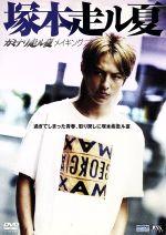 塚本走ル夏(通常)(DVD)