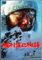 植村直己物語(通常)(DVD)