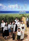 さとうきび畑の唄(通常)(DVD)