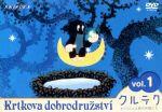 クルテク もぐらくんと森の仲間たち Vol.1(通常)(DVD)