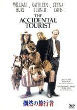 偶然の旅行者 特別版(通常)(DVD)