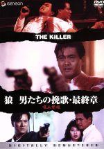 狼/男たちの挽歌・最終章〈デジタル・リマスター版〉(通常)(DVD)