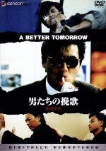 男たちの挽歌〈デジタル・リマスター版〉(通常)(DVD)
