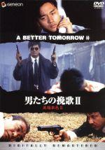 男たちの挽歌Ⅱ〈デジタル・リマスター版〉(通常)(DVD)