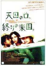天国の口、終りの楽園。(通常)(DVD)