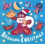 レゲエ・クリスマス'92 ブーミング・クリスマス(通常)(CDA)