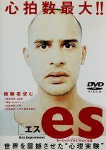 es(エス)(通常)(DVD)