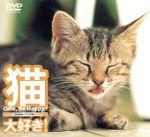 猫、大好き!(通常)(DVD)