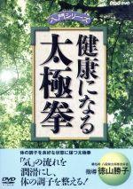 健康になる太極拳(通常)(DVD)