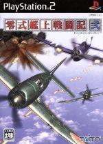 零式艦上戦闘記 弐(ゲーム)