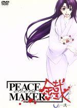 PEACE MAKER 鐵-弐-(通常)(DVD)