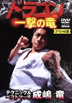 極真会館 ドラゴン 一撃の竜[スペシャル版] 成嶋竜テクニック&ベストマッチ(通常)(DVD)