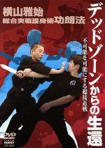 総合実戦護身術功朗法1 デッドゾーンからの生還(通常)(DVD)