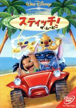 スティッチ!ザ・ムービー(通常)(DVD)