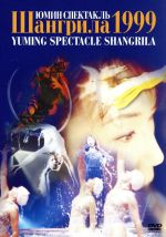 YUMING SPECTACLE SHANGRILA 1999