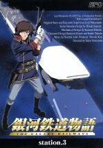 銀河鉄道物語 station.3(通常)(DVD)