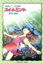 魔法のエンジェル スイートミント DVD-BOX(初回生産限定版)((特製リーフレット、BOX付))(通常)(DVD)