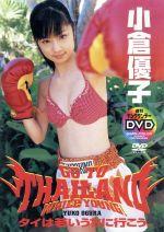 タイは若いうちに行こう。(通常)(DVD)