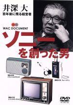 ソニーを創った男 井深大(通常)(DVD)