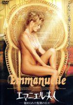 エマニエル夫人-秘められた悦楽の日々-(通常)(DVD)