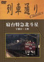 列車通り Classics 寝台特急北斗星 宇都宮~上野(通常)(DVD)