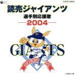 読売ジャイアンツ選手別応援歌2004(通常)(CDA)