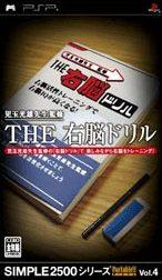 THE 右脳ドリル 児玉光雄先生監修 SIMPLE2500シリーズポータブル Vol.4(ゲーム)
