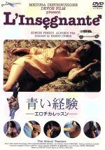 青い体験-エロチカ・レッスン-(通常)(DVD)
