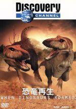 DISCOVERY CHANNEL 恐竜再生(通常)(DVD)