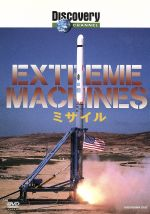 Extreme Machine ミサイル(通常)(DVD)