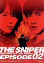 恋人はスナイパー EPISODE2(通常)(DVD)