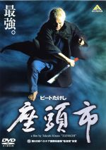 座頭市(通常)(DVD)