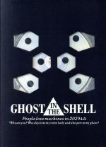 GHOST IN THE SHELL 攻殻機動隊 Limited Edition(スリーブケース、ブックレット付)(通常)(DVD)