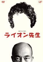 ライオン先生 DVD-BOX(三方背BOX付)(通常)(DVD)