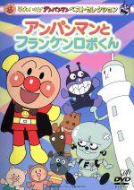 それいけ!アンパンマン ベストセレクション アンパンマンとフランケンロボくん(通常)(DVD)