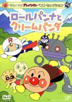 それいけ!アンパンマン ベストセレクション ロールパンナとクリームパンダ(通常)(DVD)