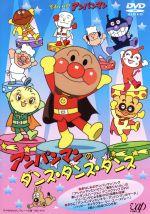 それいけ!アンパンマン アンパンマンのダンス・ダンス・ダンス(通常)(DVD)