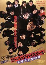 ビー・バップ・ハイスクール 高校与太郎音頭(通常)(DVD)