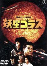 妖星ゴラス(通常)(DVD)