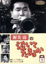 渥美清の泣いてたまるか 第1巻(通常)(DVD)